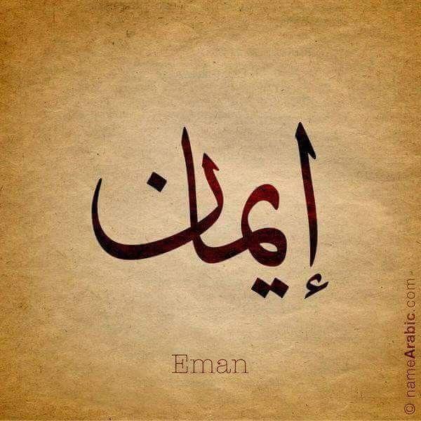 Pin By Hasan Zubi On التاسعه مساء Calligraphy Name Urdu Calligraphy Calligraphy Name Art