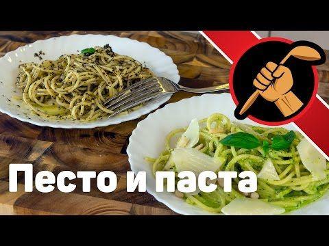 Классический соус песто и постная паста с базиликом - YouTube