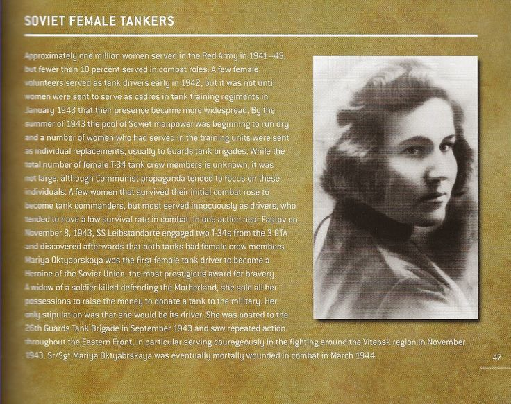 Soviet Female Tankers - Armored Vehicle Lore - World of Tanks official forum