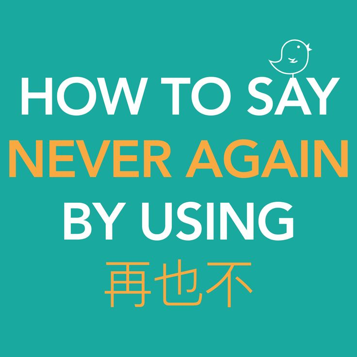 how to say hello and goodbye in mandarin chinese