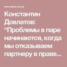 """Константин Довлатов: """"Проблемы в паре начинаются, когда мы отказываем партнеру в праве быть собой"""""""