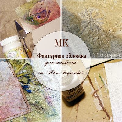 """Чай с корицей: МК """"Фактурная обложка для альбома"""""""
