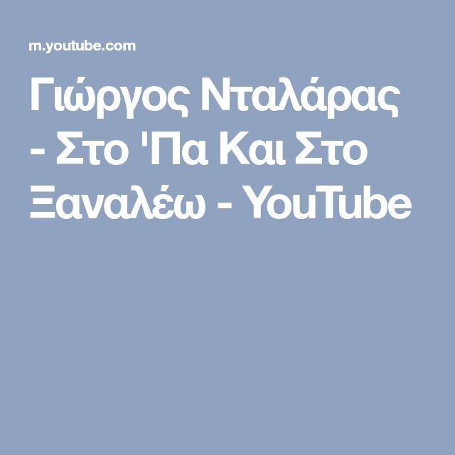 Γιώργος Νταλάρας - Στο 'Πα Και Στο Ξαναλέω - YouTube