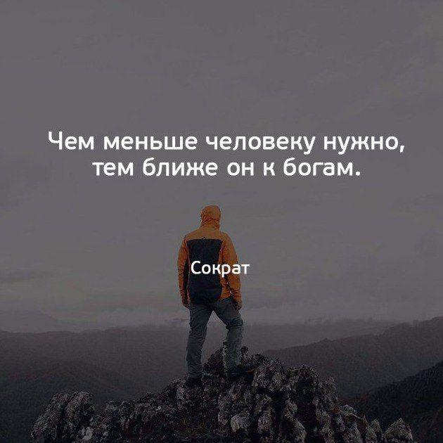 Сократ о Человеке https://da-info.pro/stream/sokrat-o-celoveke