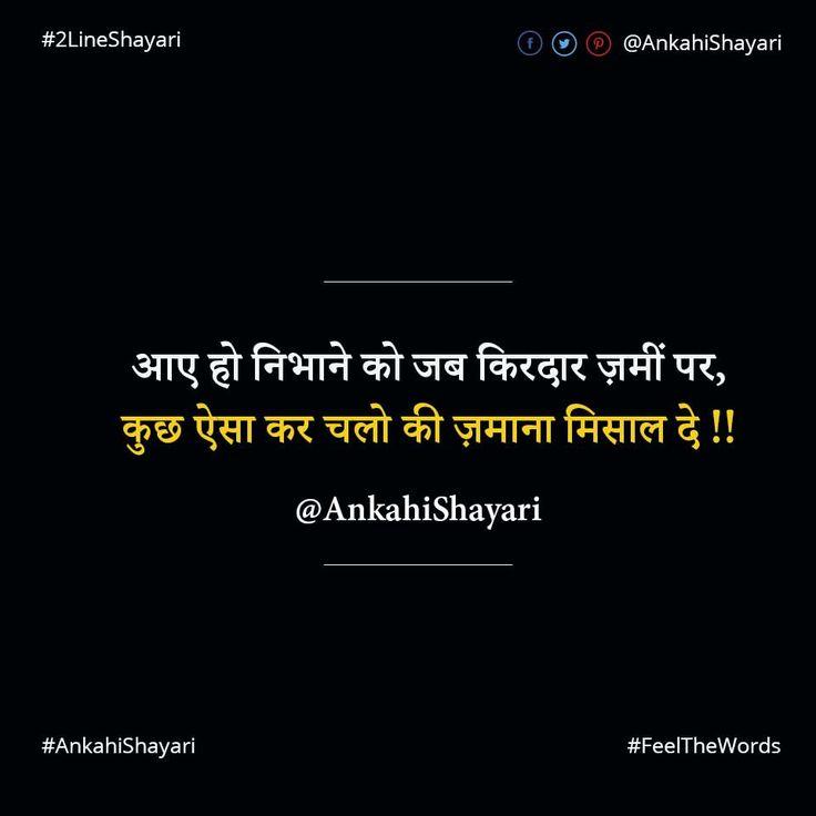 आए हो निभाने को जब किरदार ज़मीं पर #AnkahiShayari #FeelTheWords #2LineShayari