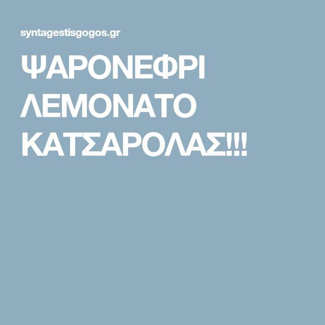 ΨΑΡΟΝΕΦΡΙ ΛΕΜΟΝΑΤΟ ΚΑΤΣΑΡΟΛΑΣ!!!