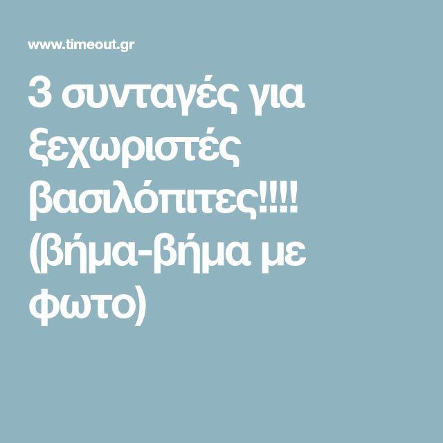 3 συνταγές για ξεχωριστές βασιλόπιτες!!!! (βήμα-βήμα με φωτο)