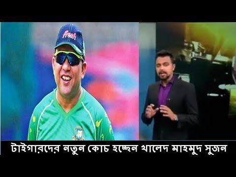 bangladesh Cricket Update 2017