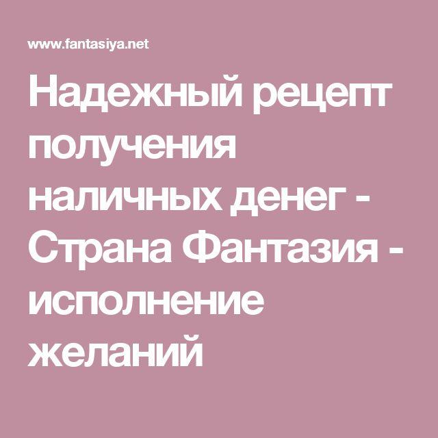 Надежный рецепт получения наличных денег - Страна Фантазия - исполнение желаний