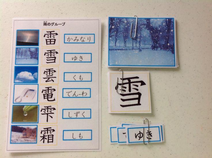 kanji3.jpg (1600×1195)