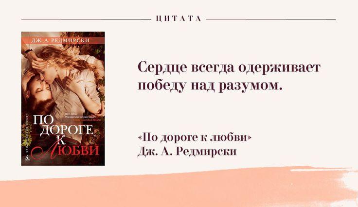 Редмирски Джессика - По дороге к любви (vk.com/book_series)