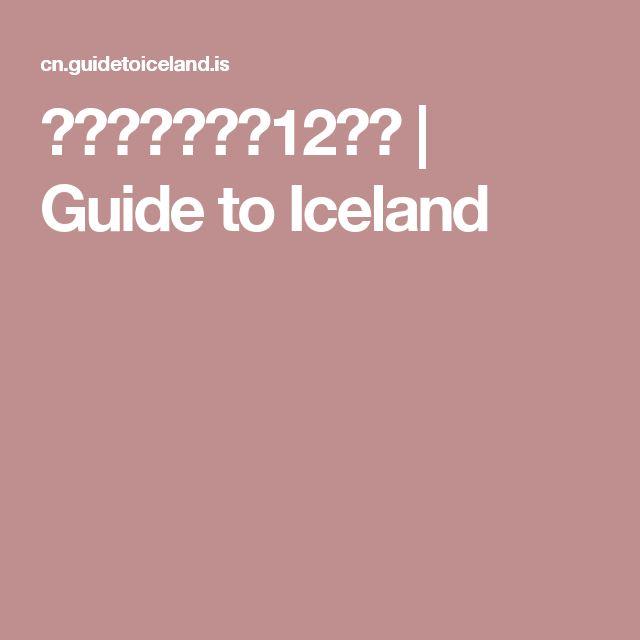 冰岛旅行必做的12件事 | Guide to Iceland
