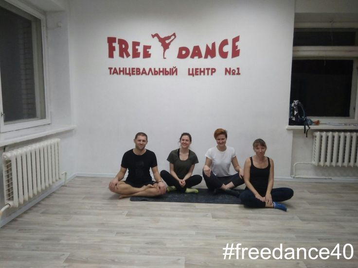 🌀🌀🌀 Начало положено! Вчера стартовала группа по Хатха-Йоге. Присоединяйся и ты к миру гармони!  ☎️☎️☎️ Запишись прямо сейчас: 89109108801.  #freedance40 #obninsk #танцыдлядевочек #танцыдляначинающих #хоптанцы #зумбафитнес #зумбадляначинающих #танцыдляподростков #ритмическийтанец