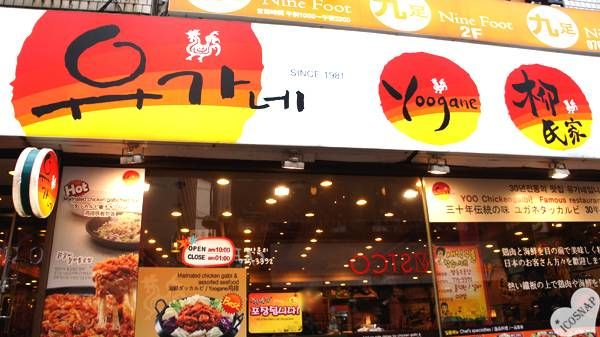 Popular Korean dakgalbi chain Yoogane opening first Singapore outlet on Labour Day