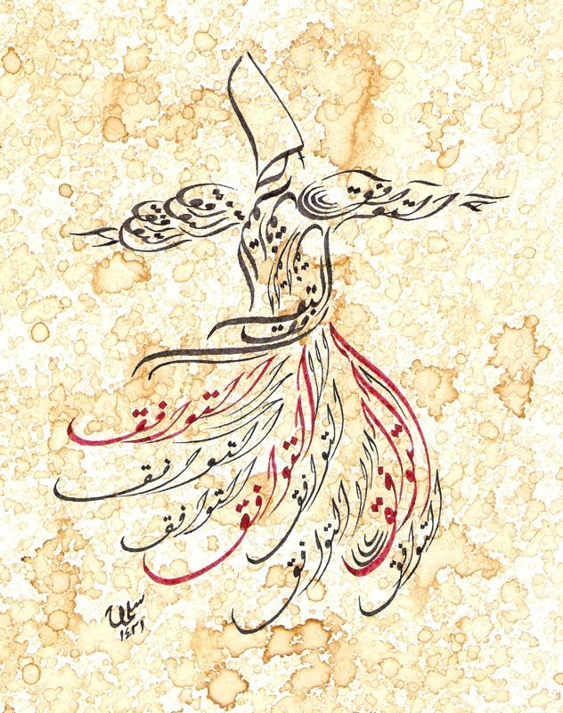 80 Best Images About Anthropomorphic Calligraphy Arabic