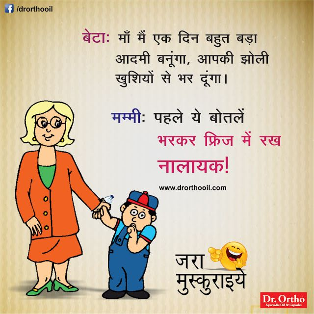 Pictures Of Jokes In Hindi | www.pixshark.com - Images ...