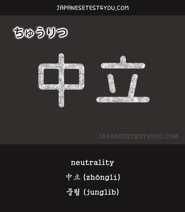 Learn JLPT N1 Vocabulary: http://japanesetest4you.com/jlpt-n1-vocabulary-list/