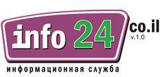 Реклама в Израиле - сайты, раскрутка сайтов, баннеры, бизнес-каталог - адвокаты, рестораны, ремонт квартир, автомобили, сантехники, недвижимость, туризм, доски объявлений - Info24.co.il