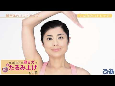 間々田佳子の顔ヨガで即たるみ上げ&小顔 - YouTube