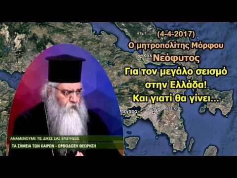 Ο μεγάλος σεισμός στην Ελλάδα - μητροπολίτης Μόρφου - YouTube