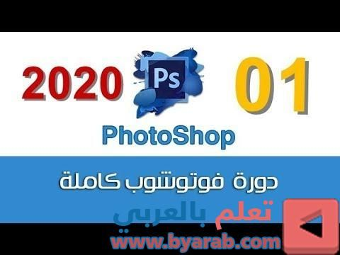 كورس تعليم فوتوشوب في 90 دقيقة فقط تثبيت اخر أصدارات الفوتوشوب 2020 هندسه الكمبيوتر Photoshop Gaming Logos Logos