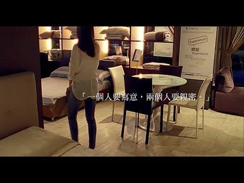 一家床店,陰錯陽差地進了一張怪床;它是你到歐洲旅遊、才會在飯店遇到, 所謂的「French bed」。它的尺寸,介於「標準」單人床、和「標準」雙人床之間。 你需要一張標準的床,來證明自己擁有標準的愛情嗎? ========================================== 左岸咖啡館官方網站:h...