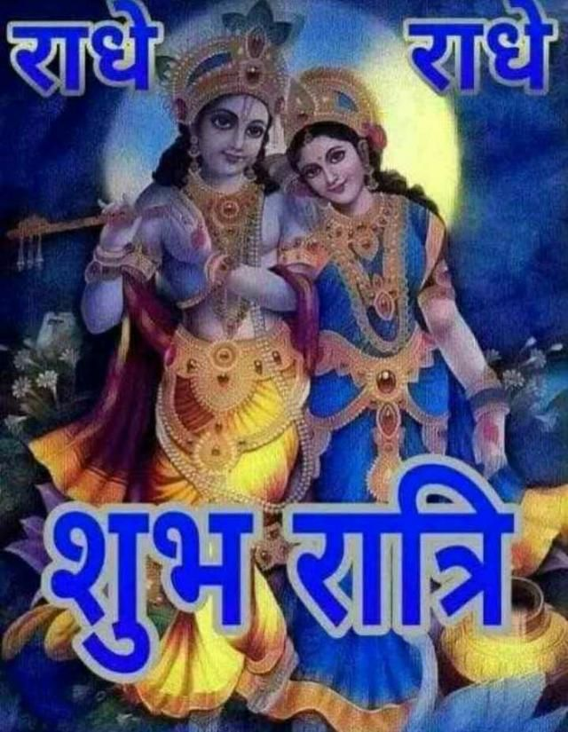 #    Night pictures, Krishna radha, Radhe krishna