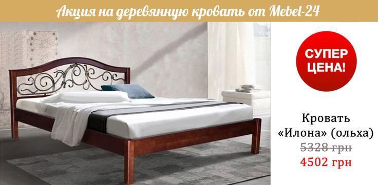 Акция: деревянная кровать «Илона» всего за 4502 грн, недорого купить кровать, Киев, Бровары, Белая Церковь, цена, двуспальная