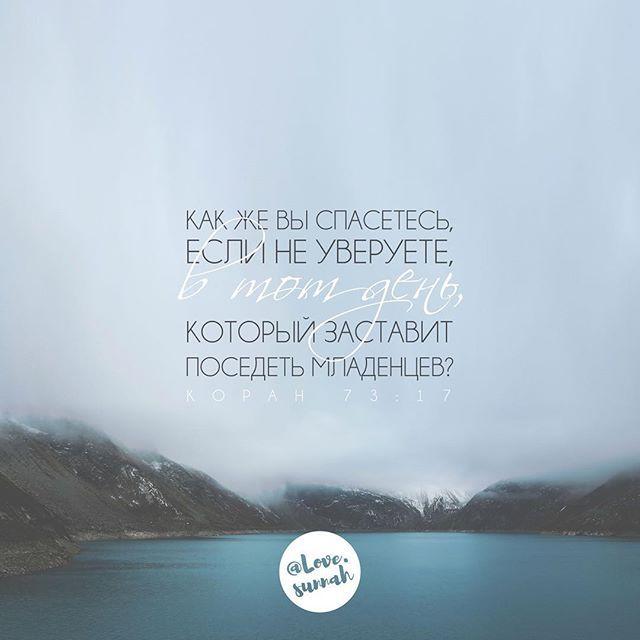 73:18 Небо тогда будет расколото, и обещание Его непременно исполнится. _______________________________________________________ Фото в хорошем качестве вы можете скачать на канале telegram.me/love_sunnah (быстрая ссылка в шапке профиля)