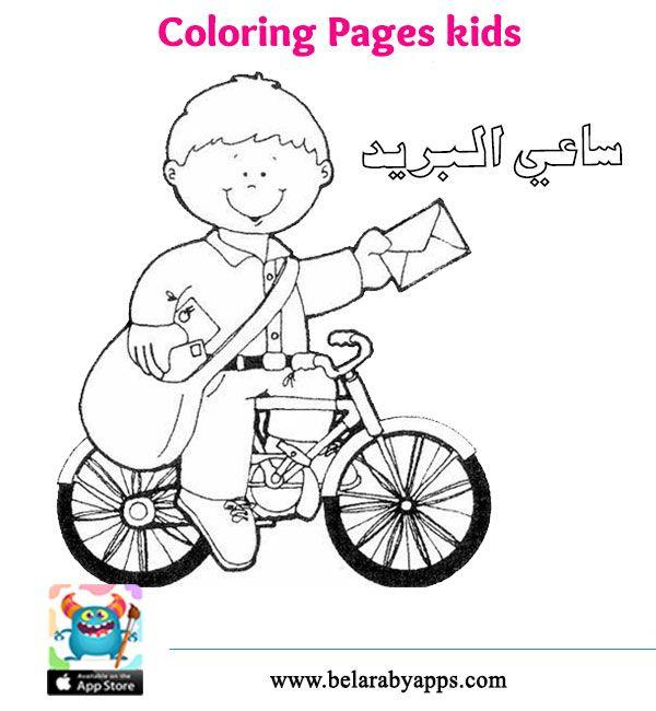 بطاقات تلوين المهن للاطفال تعليم المهن للاطفال بالصور رجل الاطفاء مهنة المعلم بالعربي نتعلم Math School Coloring Pages Drawings