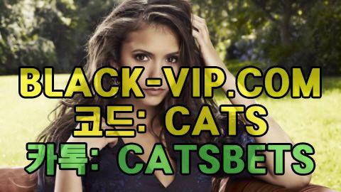 스포츠토토하는법 BLACK-VIP.COM 코드 : CATS 스포츠토토추천 스포츠토토하는법 BLACK-VIP.COM 코드 : CATS 스포츠토토추천 스포츠토토하는법 BLACK-VIP.COM 코드 : CATS 스포츠토토추천 스포츠토토하는법 BLACK-VIP.COM 코드 : CATS 스포츠토토추천 스포츠토토하는법 BLACK-VIP.COM 코드 : CATS 스포츠토토추천 스포츠토토하는법 BLACK-VIP.COM 코드 : CATS 스포츠토토추천