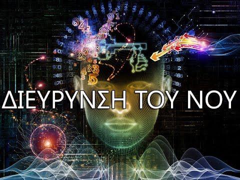Διεύρυνση του Νου - Προγραμματισμός Υποσυνείδητου (HD)