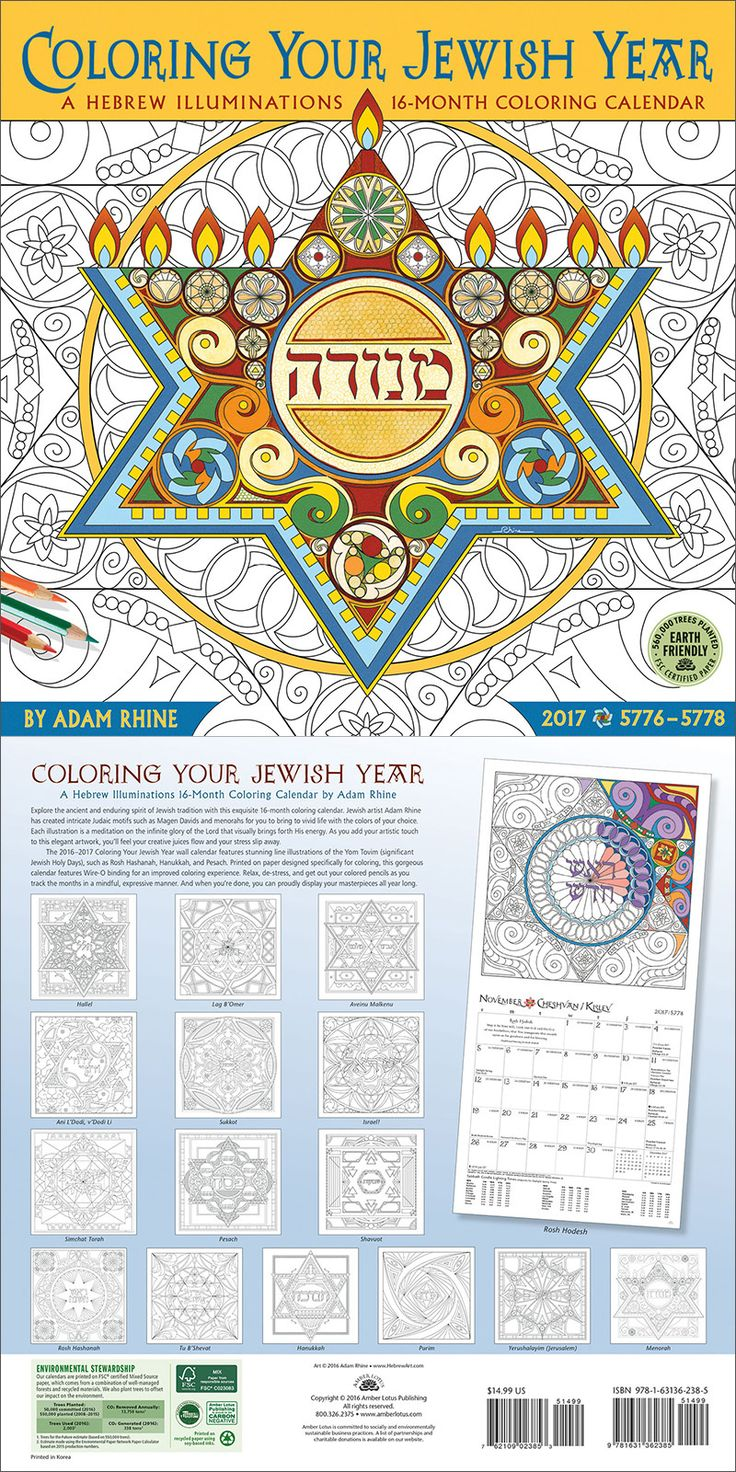 Year Hebrew Calendar : Best jewish artwork images on pinterest