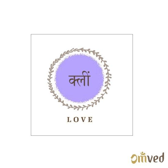 """The mystical bija/seed sound """"KLEEM"""" is the pranav/cosmic principle of love and represents the divine energy of Lord Krishna. Mantra chanting can help you tune into the cosmic frequency that can help you attract people and their affection."""