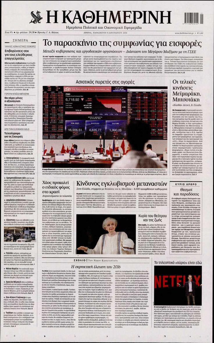 Εφημερίδα ΚΑΘΗΜΕΡΙΝΗ - Παρασκευή, 08 Ιανουαρίου 2016