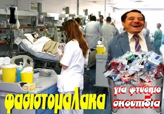 Τέλος το εισιτήριο των 5 ευρώ στα δημόσια νοσοκομεία...ΦΑΣΙΣΤΟΜΑΛΑΚΑ ΣΚΟΥΠΙΔΙ....ΕΡΧΕΤΑΙ Η ΛΙΣΤΑ ΛΑΓΚΑΡΝΤ....ΕΚΕΙ ΝΑ ΔΕΙΣ ΓΕΛΙΑ ΛΑΠΑ...!!!! teosagapo7.com
