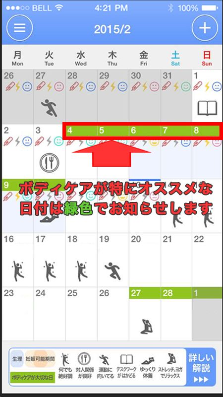新機能として「ボディケアに大切な日」が月カレンダーに表示されるようになりました〜☆ 東洋医療やアーユルヴェーダの第一人者である上馬塲先生のアドバイスを元にしています。その他3/27にアップデートした内容をご紹介しています♪/運営チーム