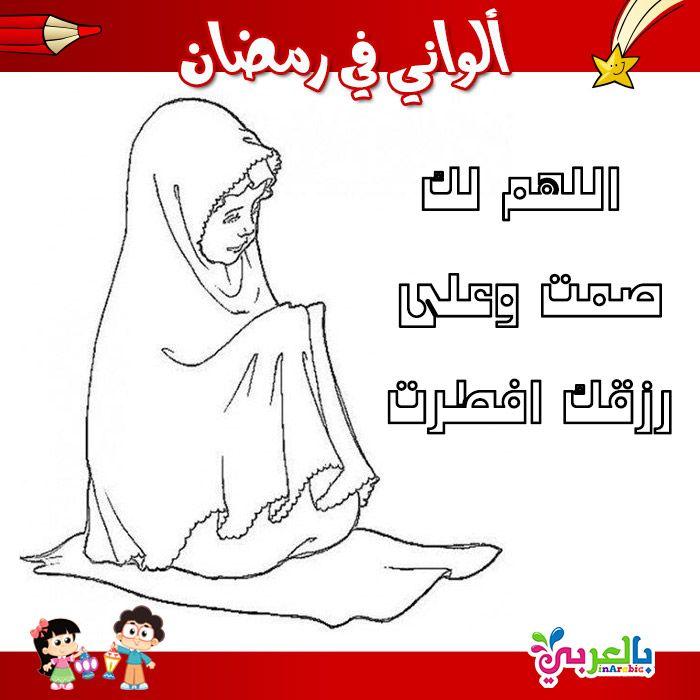 صور للتلوين للاطفال لشهر رمضان جاهزة للطباعة ألواني في رمضان بالعربي نتعلم Free Printable Coloring Sheets Coloring Pages For Kids Free Printable Cards