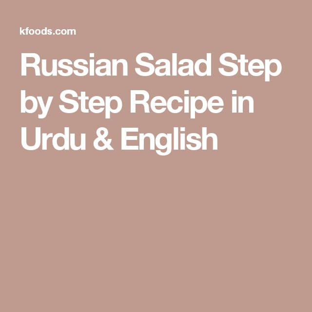 Russian Salad Step by Step Recipe in Urdu & English
