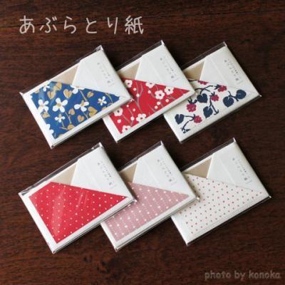 古川紙工 あぶらとり紙 かわいい 「はなはな・てんてん」 - 木乃香