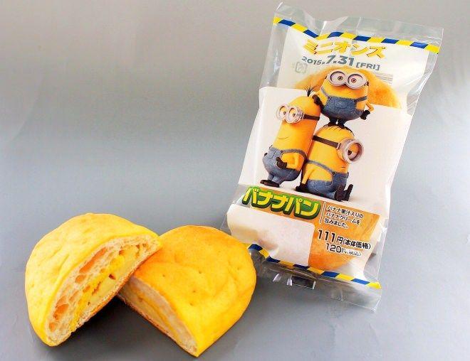 """""""ミニオン""""の大好物「バナナ」の菓子パンだよ"""""""