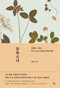 신여성에서 전혜린까지, 읽고 쓰는 여자들의 수난사. 저자 김용언은 전혜린을 경유해 한국 사회에서 여성의 읽기와 쓰기가 폄훼되어온 기나긴 역사를 파헤친다. 1920~30년대 '여류 작가'들이 글을 쓴다는 사실만으...