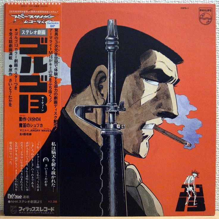 17 Best Images About Golgo 13 Vs. Agent 47 On Pinterest