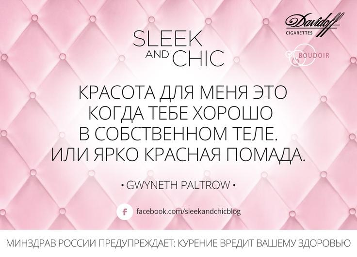 Gwyneth Paltrow #sleekandchic #cards #quotes