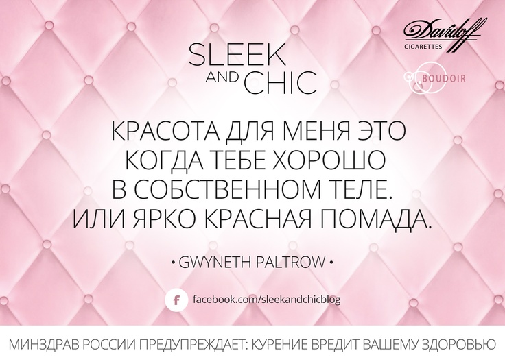 Gwyneth Paltrow #sleekandchic #cards #quotes