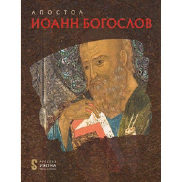 Том 8. Апостол Иоанн Богослов catalogya.ru
