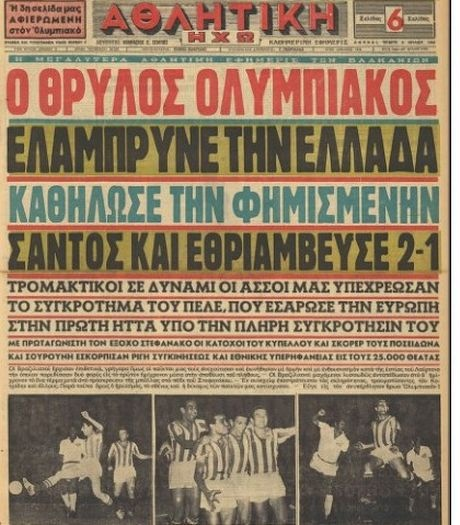 One of the most historic moments of Olympiakos FC!!Back in 1961 Santos the well known Brazillian football club with Pele at his best shape made a tour in Europe to prove themselves the best team globally..All the European football clubs were defeated except of Olympiakos!!Olympiakos beat them 2-1 and they made history!!A defeat that Pele still remembers as he says
