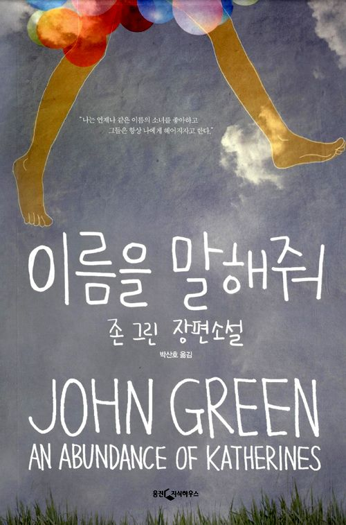이름을 말해줘 (존 그린) An Abundance of Katherines by John Green
