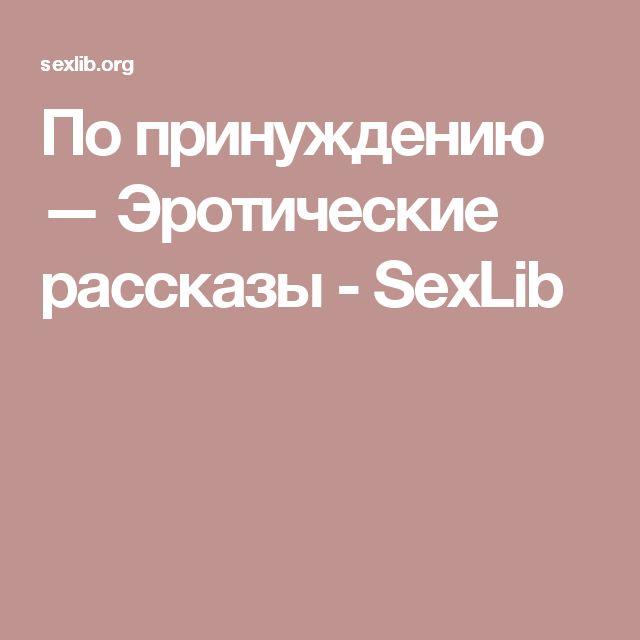 По принуждению — Эротические рассказы - SexLib