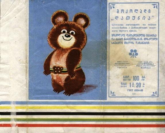 Soviet Georgian chocolate wrapper